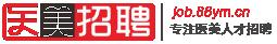 中国医美招聘网