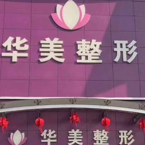 连云港华美整形医疗诊所