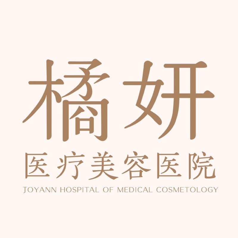 长沙橘妍医疗美容医院有限公司