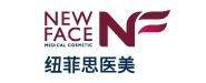 上海纽菲思医疗美容门诊部有限公司